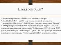 """Електромобілі? Слідуючою купівльою в 1998 стала італьянська марка """"LAMBORGHIN..."""