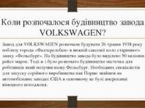 Коли розпочалося будівництво завода VOLKSWAGEN? Завод для VOLKSWAGEN розпочал...