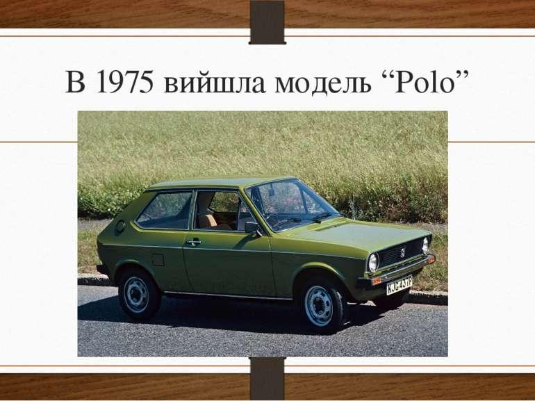 """В 1975 вийшла модель """"Polo"""""""