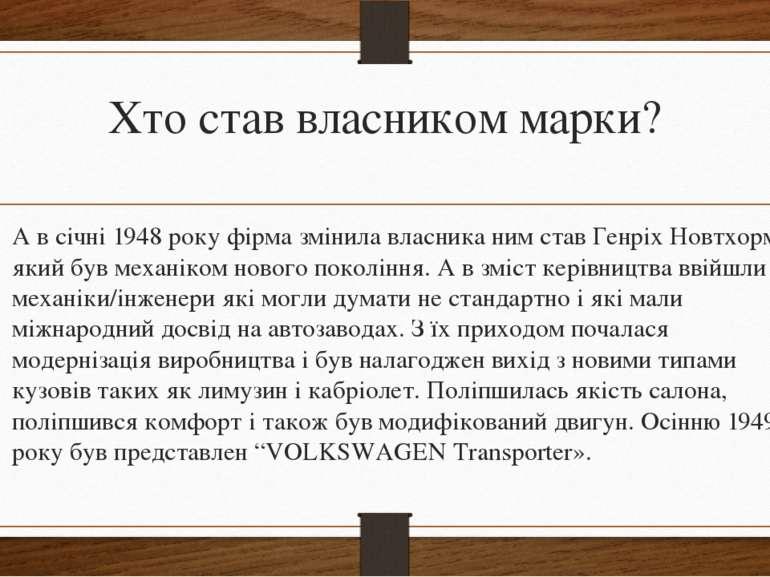 Хто став власником марки? А в січні 1948 року фірма змінила власника ним став...