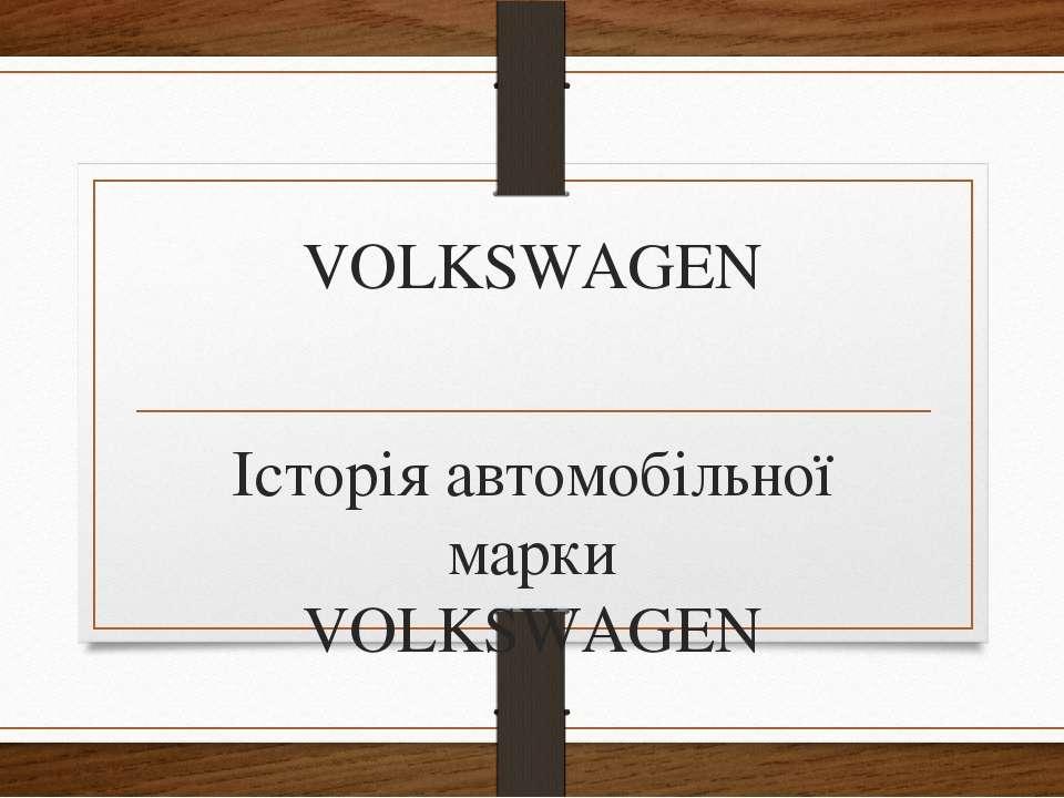 VOLKSWAGEN Історія автомобільної марки VOLKSWAGEN