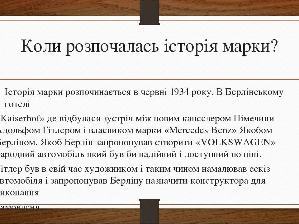 Коли розпочалась історія марки? Історія марки розпочинається в червні 1934 ро...