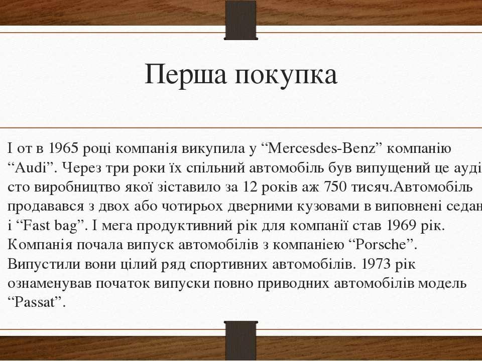 """Перша покупка І от в 1965 році компанія викупила у """"Mercesdes-Benz"""" компанію ..."""