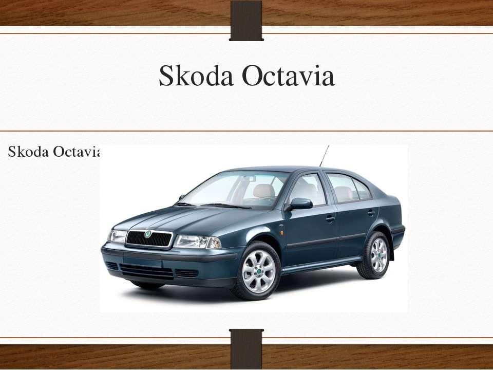 Skoda Octavia Skoda Octavia