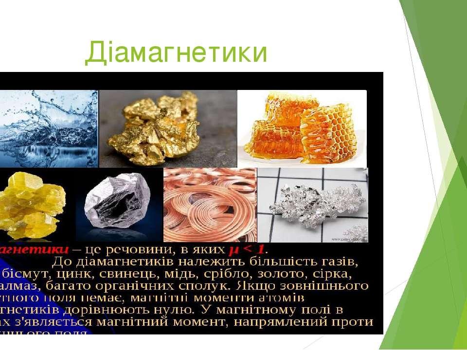 Діамагнетики