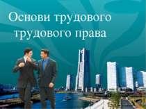 Основи трудового трудового права Company Logo LOGO