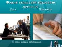 Форми укладення трудового договору Усна Письмова (У деяких випадках є обов'яз...