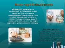 Види заробітньої плати Мінімальна зарплата - це законодавчо встановлений розм...