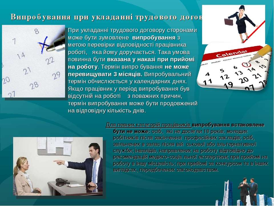 Випробування при укладанні трудового договору При укладанні трудового договор...