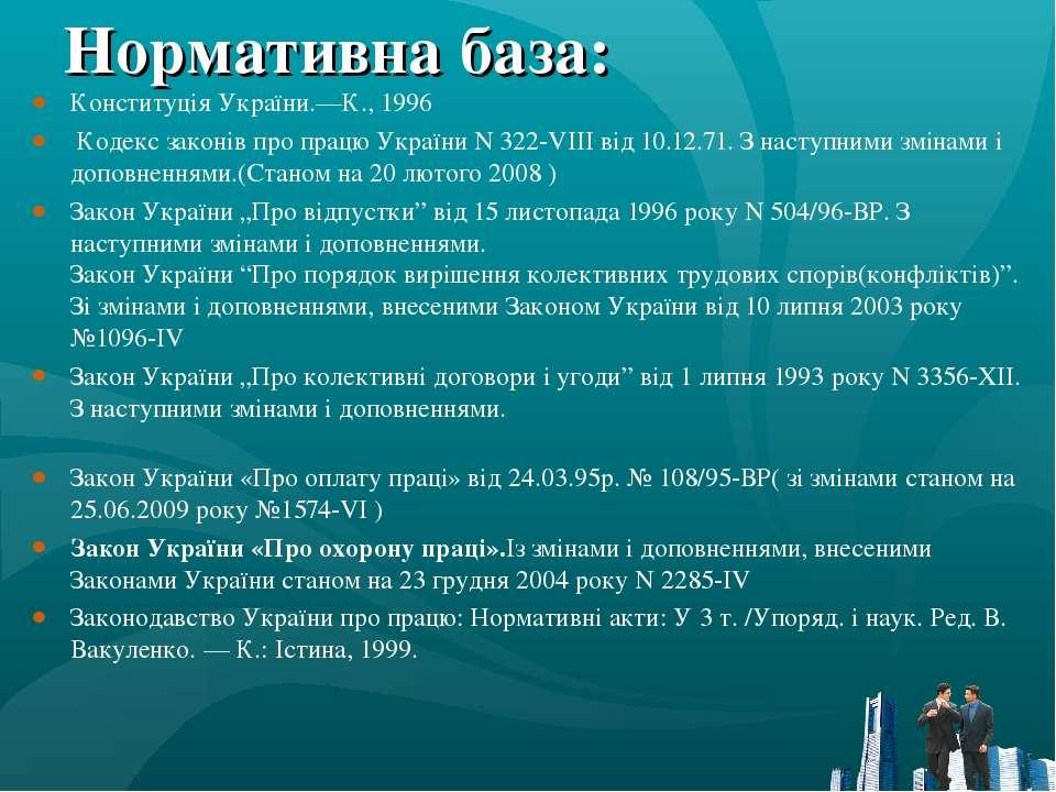 Нормативна база: Конституція України.—К., 1996 Кодекс законів про працю Украї...