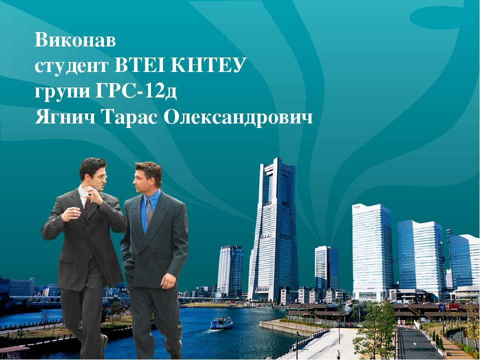 Виконав студент ВТЕІ КНТЕУ групи ГРС-12д Ягнич Тарас Олександрович Company Lo...