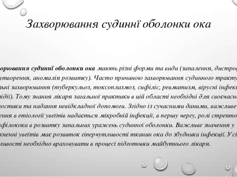 Захворювання судиннї оболонки ока Захворювання судиннї оболонки окамають різ...