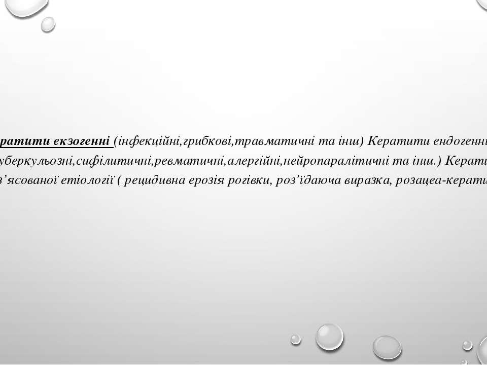 Кератити екзогенні (інфекційні,грибкові,травматичні та інш) Кератити ендогенн...