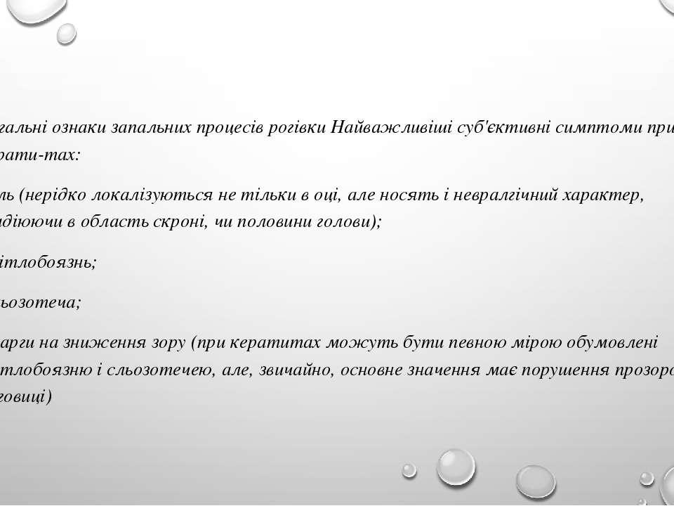 Загальні ознаки запальних процесів рогівки Найважливіші суб'єктивні симптоми ...