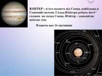 ЮПІТЕР – п'ята планета від Сонця, найбільша в Сонячній системі. Склад Юпітера...