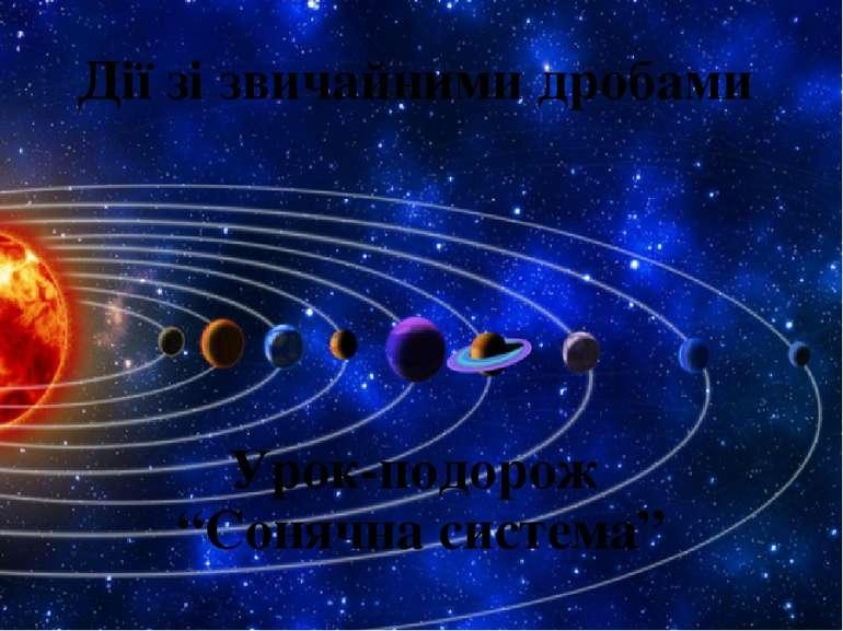 """Урок-подорож """"Сонячна система"""" Дії зі звичайними дробами"""