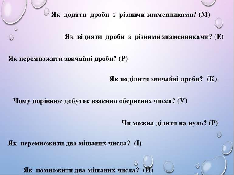 Як помножити два мішаних числа? (Й) Як додати дроби з різними знаменниками? (...