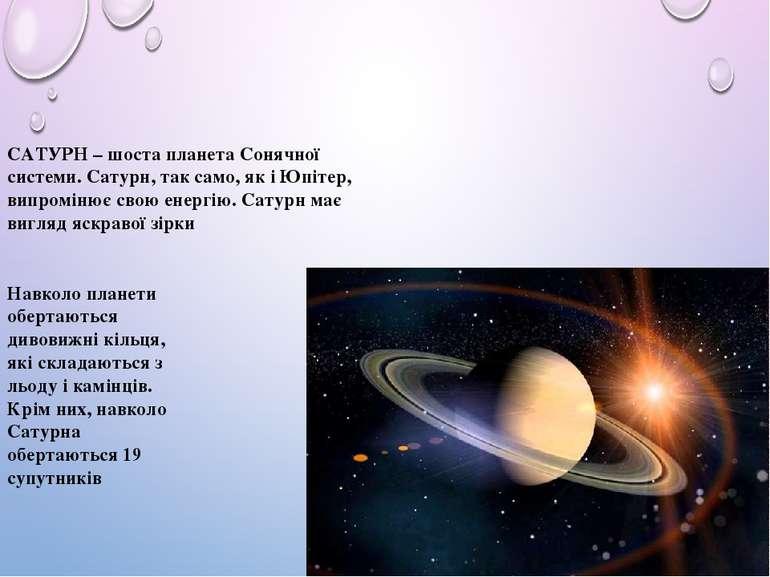 САТУРН – шоста планета Сонячної системи. Сатурн, так само, як і Юпітер, випро...