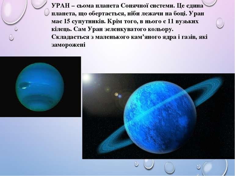 УРАН – сьома планета Сонячної системи. Це єдина планета, що обертається, ніби...