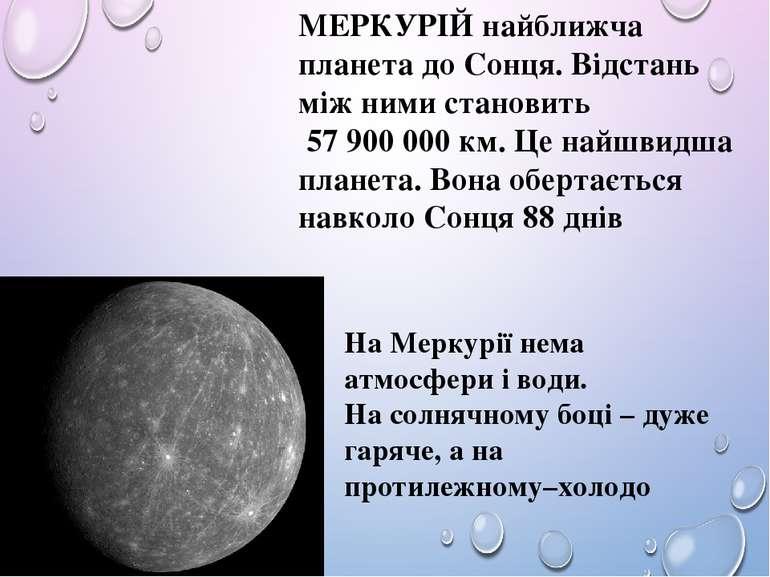 МЕРКУРІЙ найближча планета до Сонця. Відстань між ними становить 57 900 000 к...