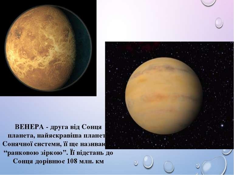 ВЕНЕРА - друга від Сонця планета, найяскравіша планета Сонячної системи, її щ...