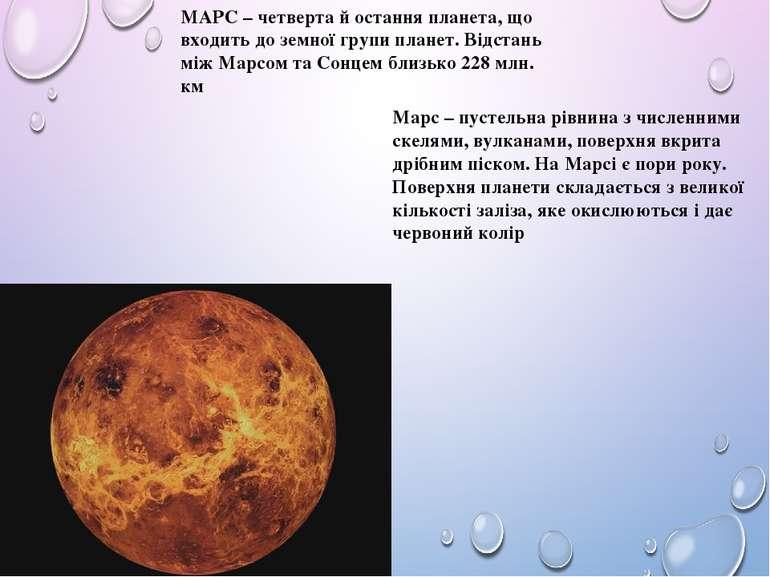МАРС – четверта й остання планета, що входить до земної групи планет. Відстан...