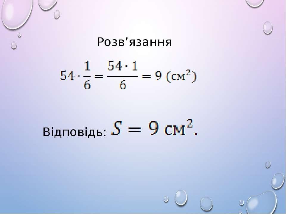 Розв'язання Відповідь:
