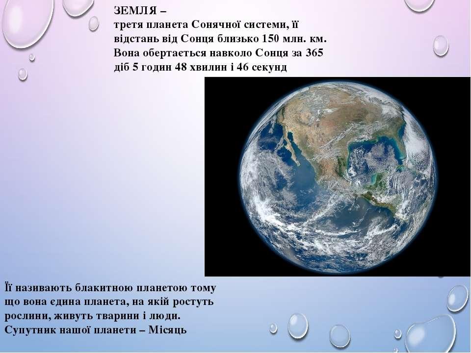 ЗЕМЛЯ – третя планета Сонячної системи, її відстань від Сонця близько 150 млн...