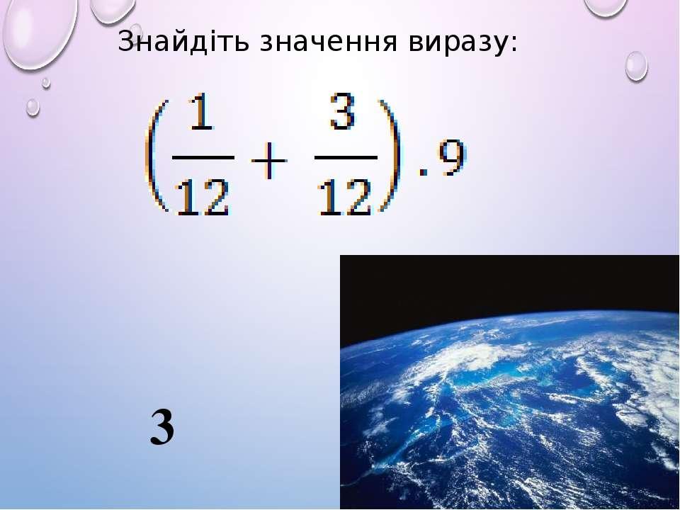 Знайдіть значення виразу: 3