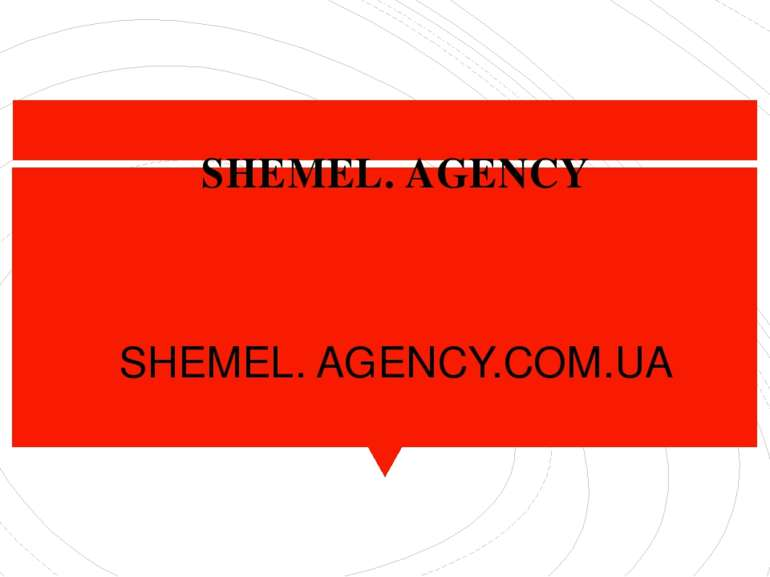 SHEMEL. AGENCY SHEMEL. AGENCY.COM.UA