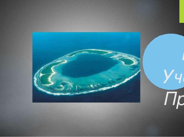 Презентація на тему: Як утворюються коралові острови   Підготував У...