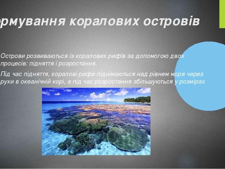 Формування коралових островів Острови розвиваються із коралових рифів за допо...