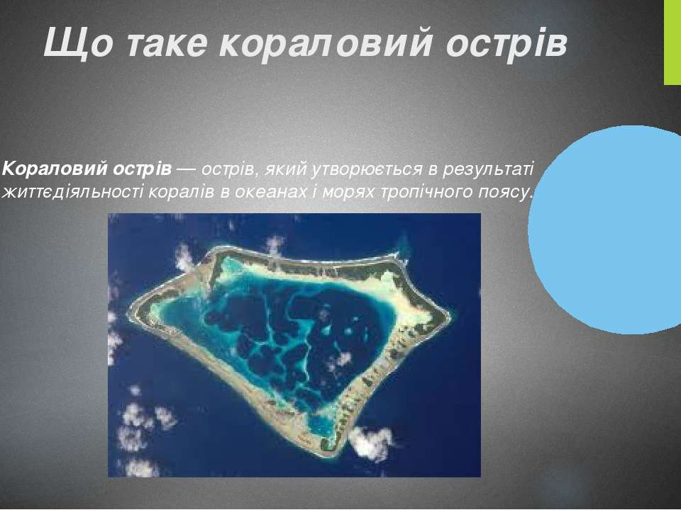 Що таке кораловий острів Кораловий острів— острів, який утворює...