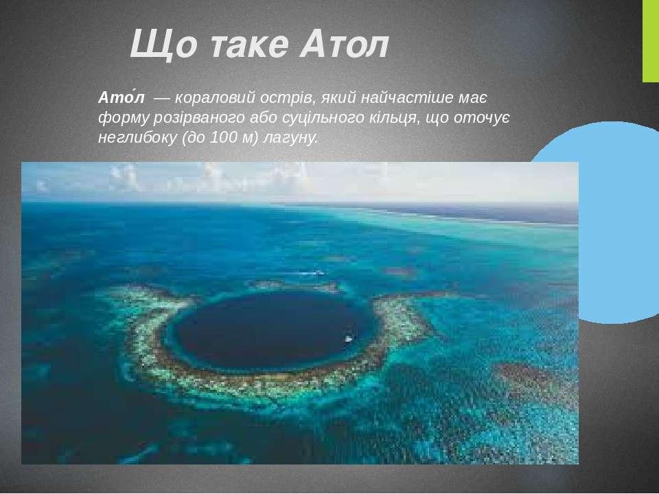 Що таке Атол Ато л—кораловийострів, який найчастіше має фо...