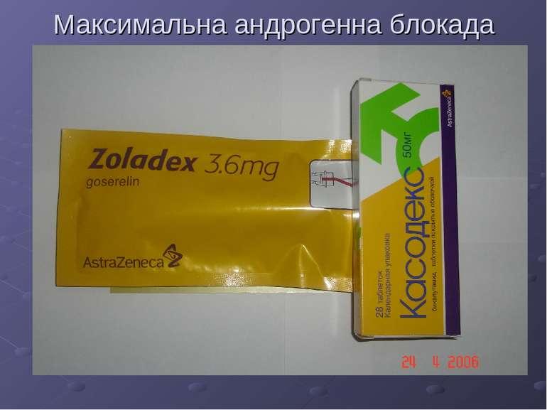 Максимальна андрогенна блокада