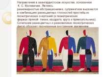 Направление вавангардистском искусстве, основанное К.С.Малевичем. Являясь...