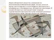 Форма абстрактного искусства, основанная на использовании геометрических форм...