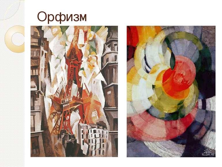 Орфизм