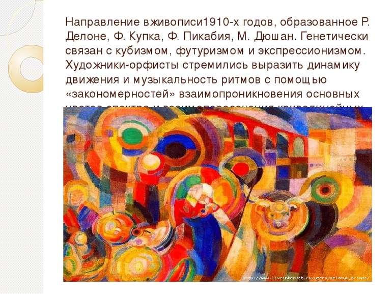 Направление вживописи1910-х годов, образованноеР. Делоне,Ф. Купка,Ф. Пикаб...