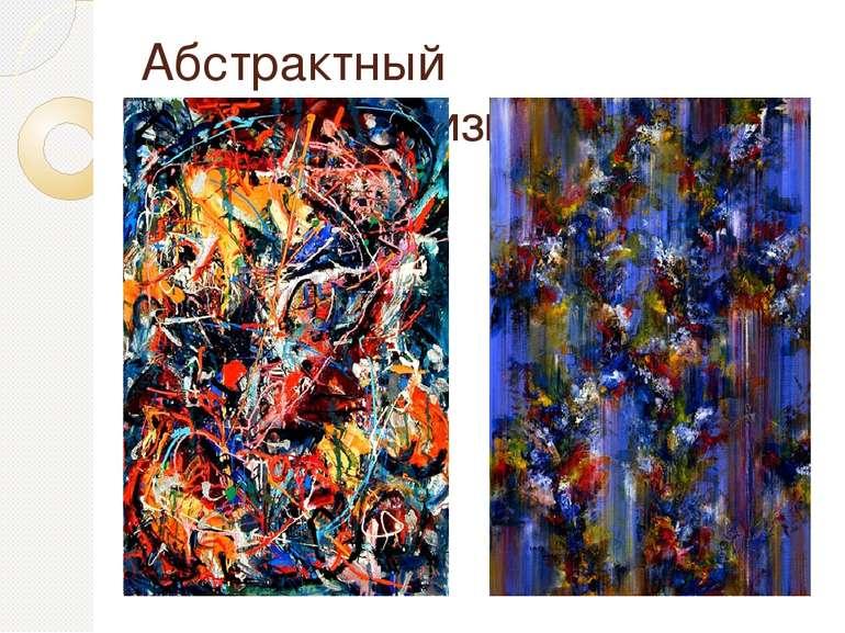 Абстрактный экспрессионизм