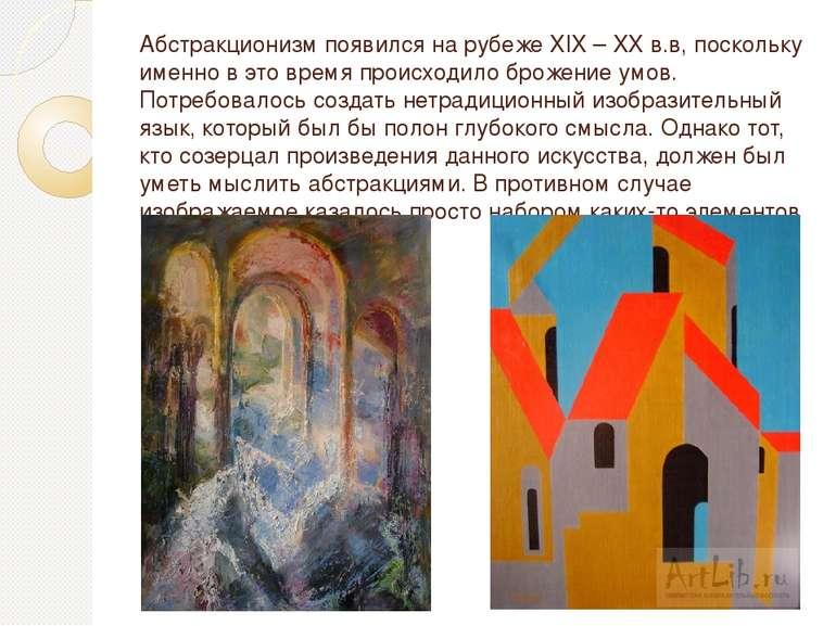 Абстракционизмпоявился на рубеже XIX – XX в.в, поскольку именно в это время ...