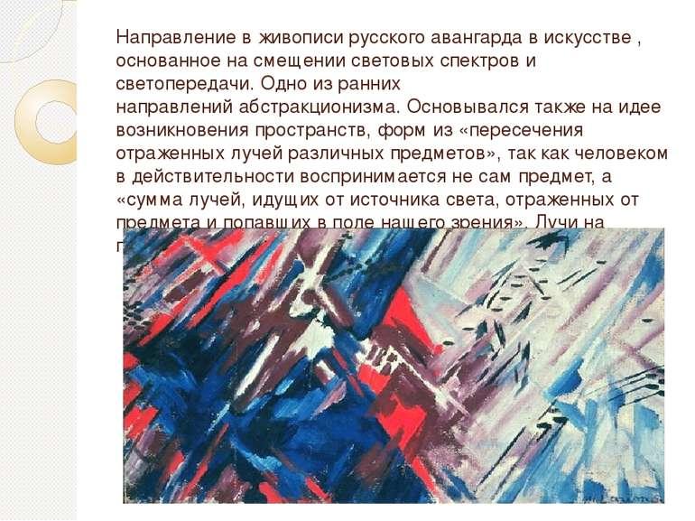 Направление в живописирусского авангардав искусстве, основанное на смещени...