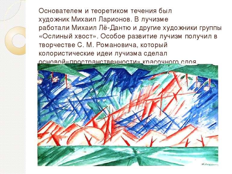 Основателем и теоретиком течения был художникМихаил Ларионов. В лучизме рабо...