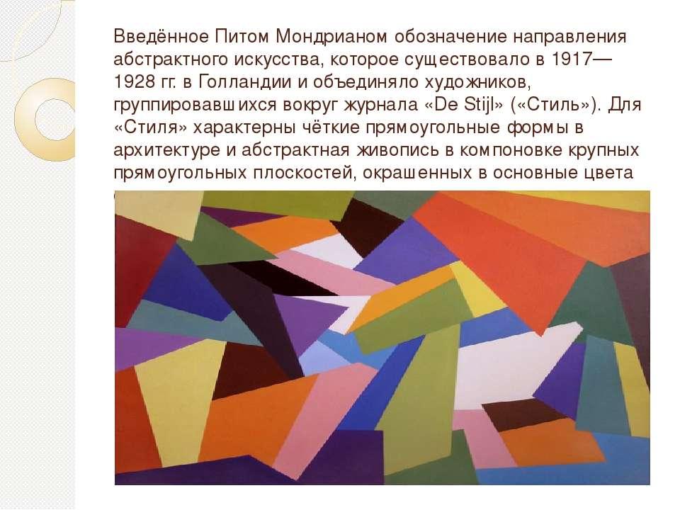 ВведённоеПитом Мондрианомобозначение направления абстрактногоискусства, ко...