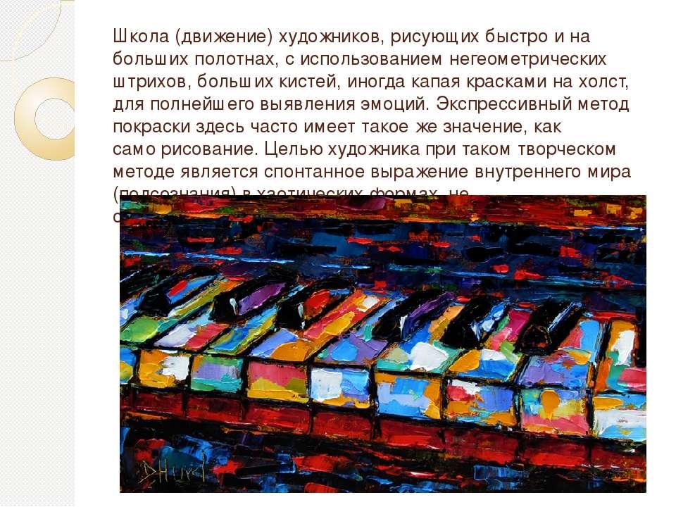 Школа (движение)художников, рисующих быстро и на больших полотнах, с использ...