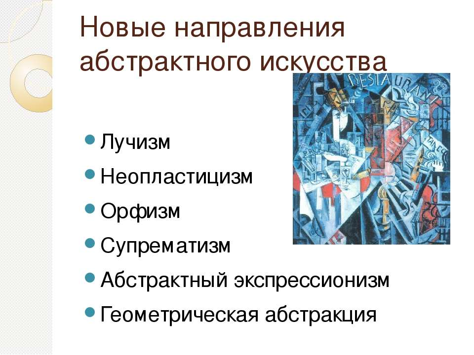 Новые направления абстрактного искусства Лучизм Неопластицизм Орфизм Супремат...