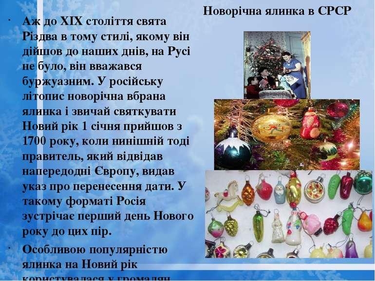 Новорічна ялинка в СРСР Аж до XIX століття свята Різдва в тому стилі, якому в...