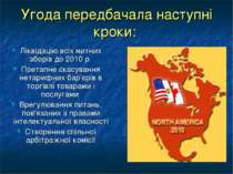 Угода передбачала наступні кроки: Ліквідацію всіх митних зборів до 2010 р Пое...