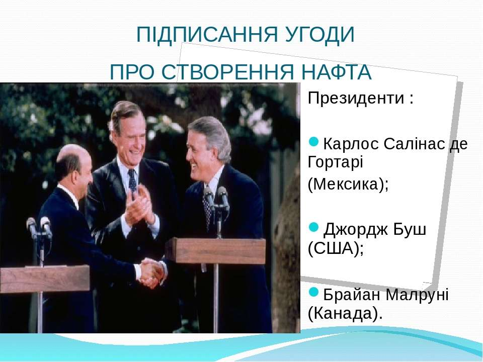 Президенти : Карлос Салінас де Гортарі (Мексика); Джордж Буш (США); Брайан Ма...