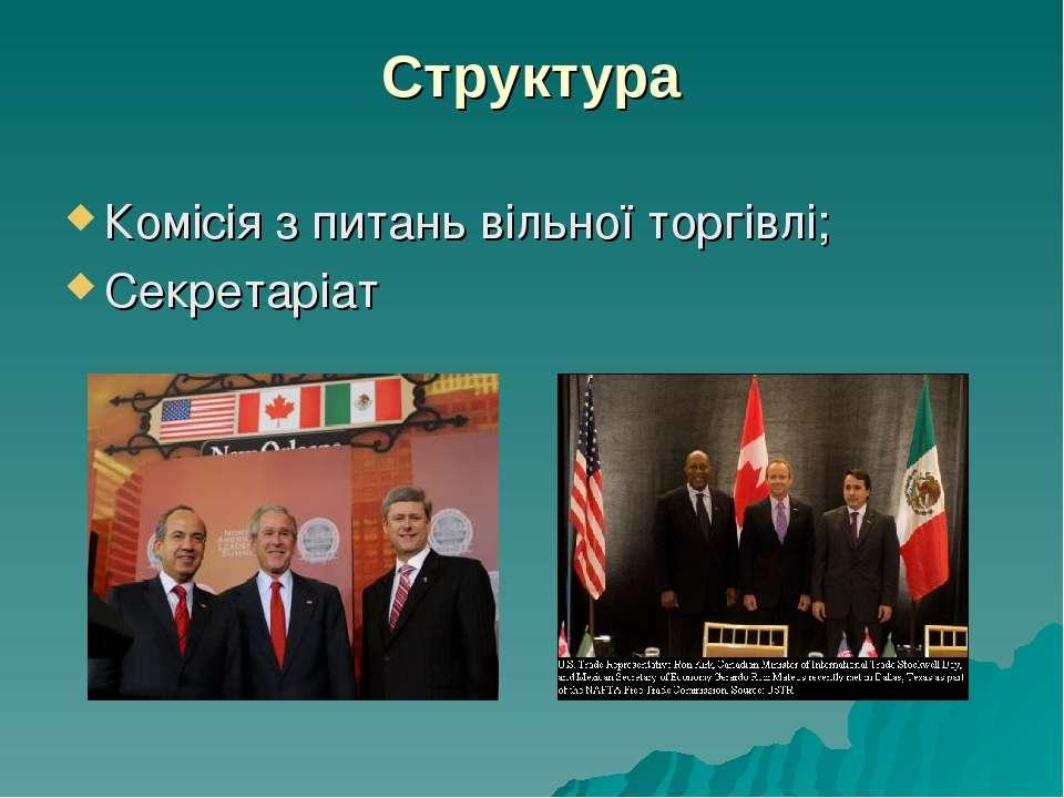 Структура Комісія з питань вільної торгівлі; Секретаріат
